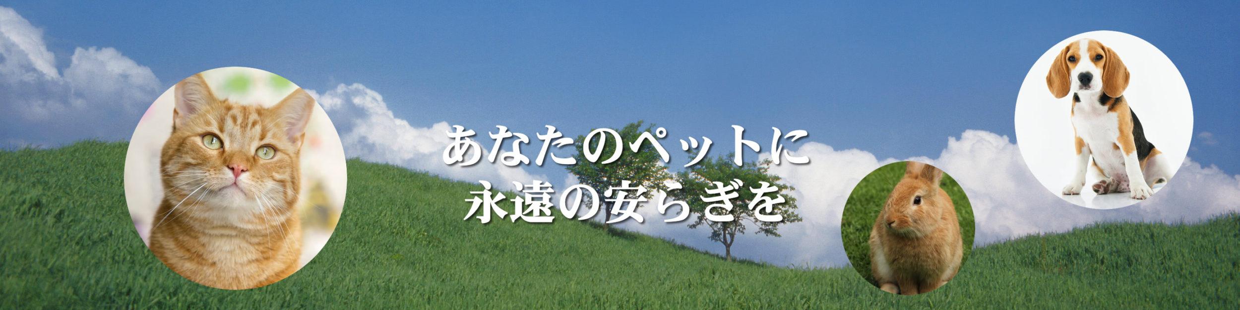 ・ペットエンゼルセレモニー神戸